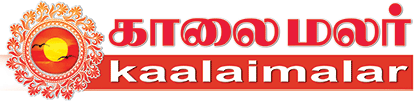 Tamil Daily News – Kaalaimalar