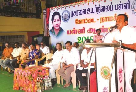 நாமக்கல் நகராட்சி உயர்நிலைப்பள்ளி ஆண்டு விழா கோலாகலம்